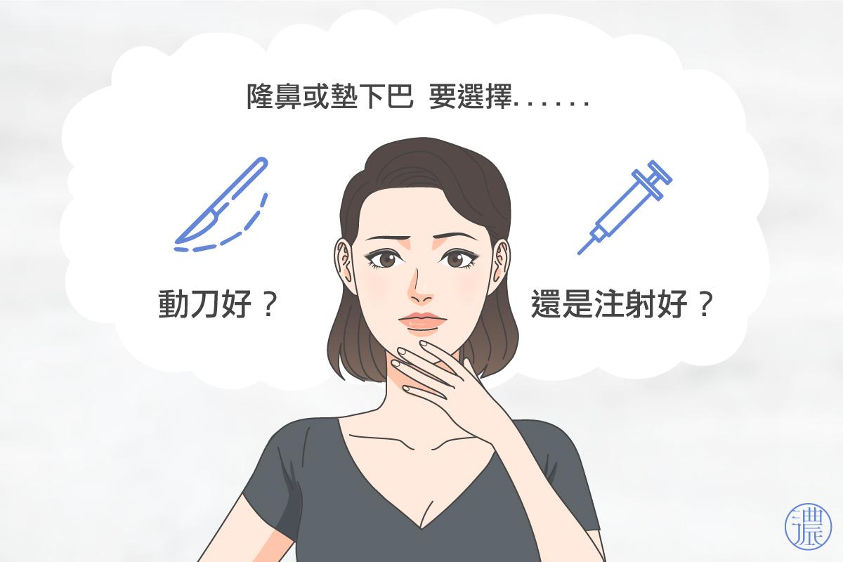 一個女子苦惱微整要選手術還是玻尿酸