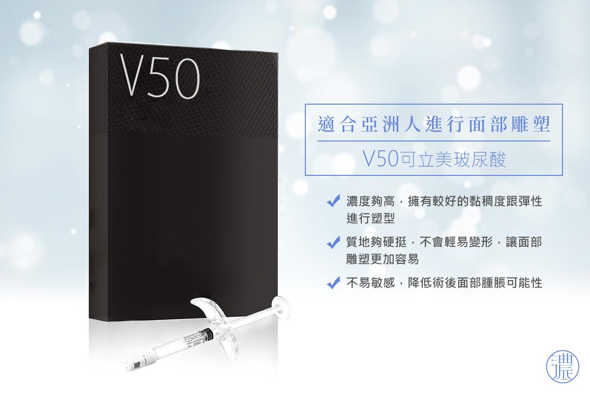 V50可立美玻尿酸適合亞洲人-面部雕塑