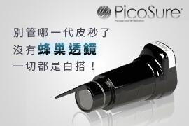 Picosure皮秒雷射蜂巢透鏡