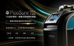PicoSure755皮秒雷射治療蜂巢式聚焦陣列透鏡