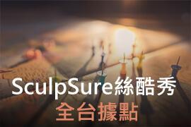 Sculpsure絲酷秀全台據點